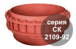Компенсаторы сальниковые серия СК 2109-92